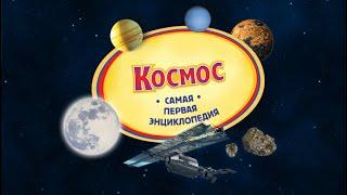 Космос Самая первая энциклопедия | Обучающее видео | Познавательное видео
