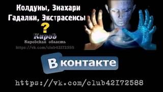 Колдуны, Знахари, Гадалки, Экстрасенсы. Киров
