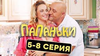 Папаньки - 5-8 серия - 1 сезон | Комедия - Сериал 2018 | ЮМОР ICTV
