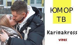 Лазарьянц Карина [karinakross] -  Подборка вайнов #8