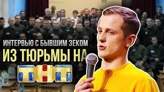 ШИЗО , ОМОН , ЗОНА / ЮМОР ,ТНТ ,СТЕНДАП