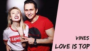 Алла и Дима [Love_Is_Top] - Подборка вайнов #12