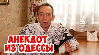 Одесский юмор! Прикольный анекдот из Одессы про Сару!
