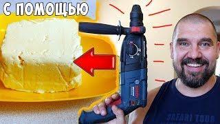 Как сделать МАСЛО из сливок в домашних условиях ЗА 5 МИНУТ !!! ПРОСТОЙ РЕЦЕПТ )))