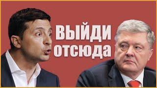 Зеленский выгнал Порошенко скандал Порох ушел с Верховной рады прикол юмор!