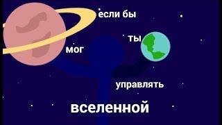 Рисуем мультфильмы 2. Если бы ты мог управлять вселенной