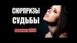 ФИЛЬМ 2018 СУПЕР! ЖИЗНЕННЫЙ   'Сюрпризы судьбы' Русские фильмы 2018, Русские мелодрамы 2018
