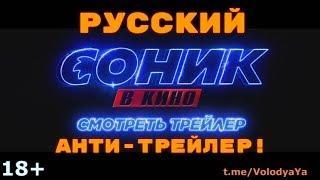 СОНИК В КИНО — АНТИ-трейлер! Русская версия, пародия, юмор!
