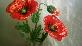 Как сделать КРАСНЫЕ МАКИ из бисера! М. К.Полевые цветы!