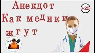 Анекдот от Анекдотмэна! Медицинский Юмор