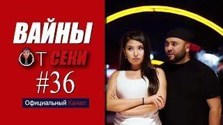 Свежая подборка вайнов SekaVines / Выпуск №36