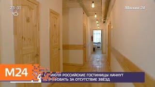 С 1 июля крупные гостиницы должны будут пройти классификацию - Москва 24
