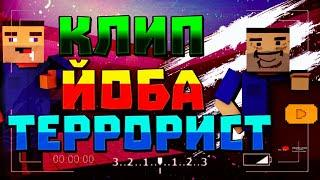 КЛИП ЙОБА ТЕРРОРИСТ [play game]БЛОК СТРАЙК КЛИП
