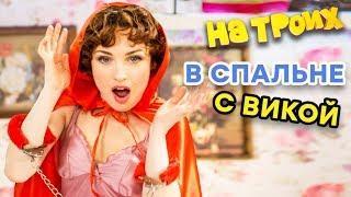 На Троих - СПАЛЬНЯ - Вика Булитко