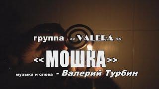 """группа «VALERA» - """"МОШКА""""(Midge) ЮМОР жАркого ЛЕТА 2018"""