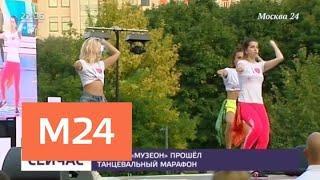 """В парке """"Музеон"""" прошел танцевальный марафон - Москва 24"""