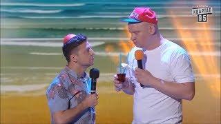 Отпуск на пляже - самые смешные приколы - Лучший юмор КВАРТАЛ 95