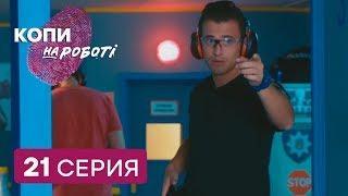 Копы на работе - 1 сезон - 21 серия | ЮМОР ICTV