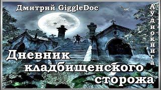 GiggleDoc Дмитрий - ДНЕВНИК КЛАДБИЩЕНСКОГО СТОРОЖА, аудиокнига, мистика, юмор