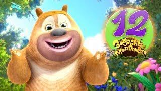 Медведи Соседи в детстве - Забавные медвежата - 12 Серия - Классные Мультфильмы