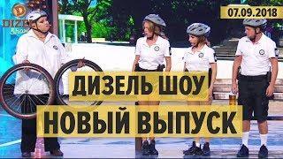 Дизель Шоу - НОВЫЙ ВЫПУСК 49 от 07.09.2018 | ЮМОР ICTV