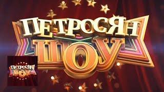 Петросян-шоу. Юмористическое шоу. Эфир от 07.09.19