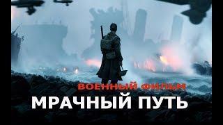 Новый военный фильм 2018  [МРАЧНЫЙ ПУТЬ] Русские лучшие/военные фильмы 2018