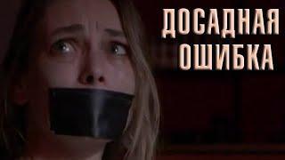 Короткометражка «Досадная ошибка», комедия, чёрный юмор, фильмы HD.