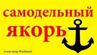 Как сделать самодельный якорь для лодки пвх Kolibri своими руками