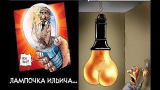 Про лампочку. Карикатуры смешные картинки  юмор