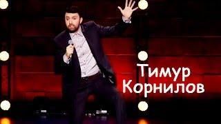 Стендап 2018. Тимур Корнилов #юмор #humor #тренды #trends #камеди