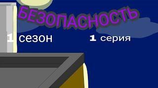 """""""Безопасность"""" 1 сезон 1 серия. (Рисуем Мультфильмы 2)"""