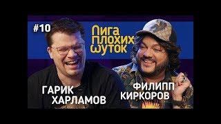 ЛИГА ПЛОХИХ ШУТОК #10 - Гарик Харламов х Филипп Киркоров