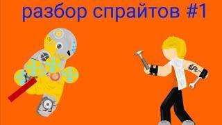 Разбор (обзор) спрайтов в рисуем мультфильмы 2