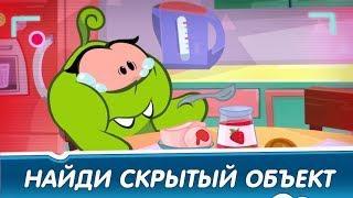 Найди скрытые объекты - Видеоблог: Розыгрыши (Приключения Ам Няма) Мультфильмы для детей