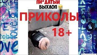 ПРИКОЛЫ ДЛЯ ВЗРОСЛЫХ 18+. РУССКИЕ ПРИКОЛЫ. смешные моменты. юмор. ржака.