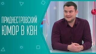 Приднестровский юмор в КВН