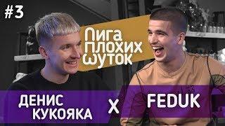 ЛИГА ПЛОХИХ ШУТОК #3 - Feduk x Денис Кукояка 'Хлеб'