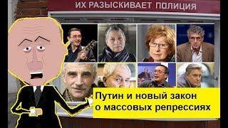Путин и новый закон о массовых репрессиях. Zapolskiy мультфильмы