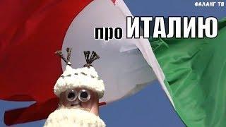 Анекдоты и шутки про Италию и Итальянцев!!! Итальянский юмор)))