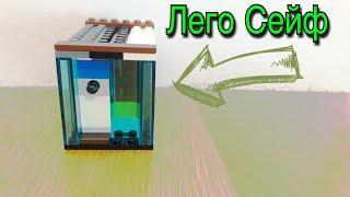 Как сделать мини Лего сейф.