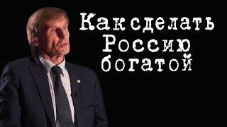 Как сделать Россию богатой #ВасилийМельниченко