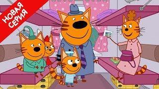Три Кота | Путешествие на поезде | Серия 131 | Мультфильмы для детей
