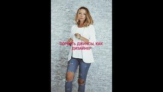 Рваные джинсы лайфхак| Как сделать рваные джинсы