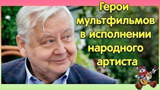 Олег Табаков - Простоквашино и другие мультфильмы