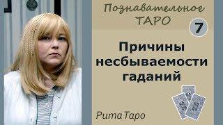 Стоит ли верить в гадания на Таро? Основные причины не сбываемости ракладов. Познавательное Таро.
