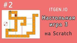 Уроки по Scratch. Как сделать настольную игру 3 на скретч. Часть 2