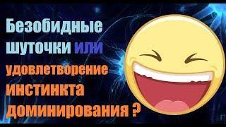 Что такое юмор ? Почему возникает смех , ржака . Корни всех приколов