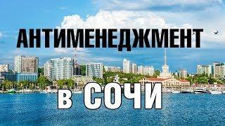 Антименеджмент в Сочи