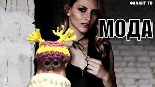 Анекдоты и шутки про Моду и Моделей!!! Модный юмор)))